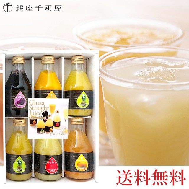 ホワイトデー ギフト ジュース 送料無料 銀座千疋屋 銀座ストレートジュースA / フルーツジュース ジュースセット フルーツ