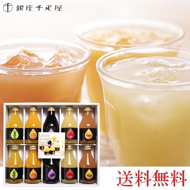 敬老の日 ギフト ジュース 送料無料 銀座千疋屋 銀座ストレートジュースB / フルーツジュース ジュースセット フルーツ 果物 果汁 りんご