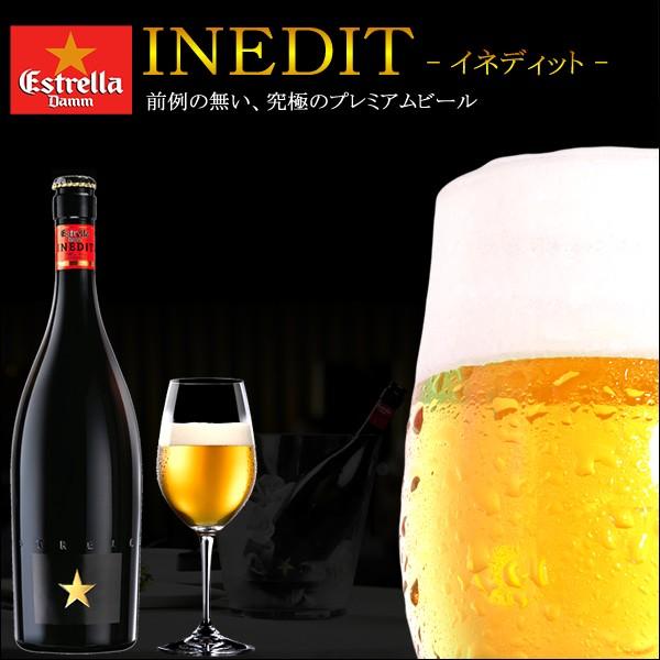 ギフト ビール イネディット(INEDIT) 1本(化粧箱入り) / ビール 化粧箱入り シャンパン 海外 海外ビール 輸入ビール オレンジ フレーバー