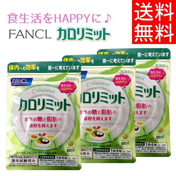 【メール便/送料無料】【FANCL/ファンケル】カロ...