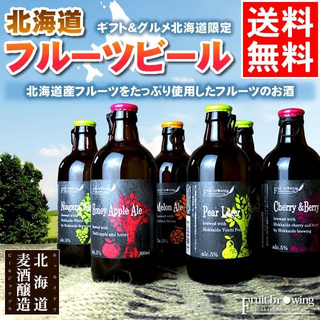 ギフト 贈り物 送料無料 北海道フルーツビール6...
