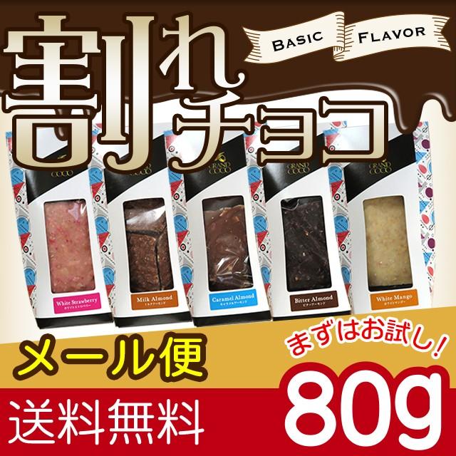 バレンタイン チョコ 割れチョコ 80g / お試し 【...