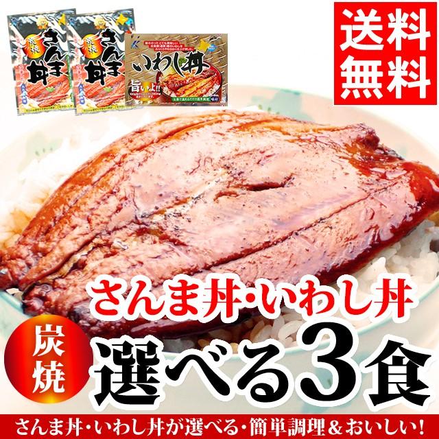 【メール便/送料無料】近海食品 北海道産 炭焼 さ...