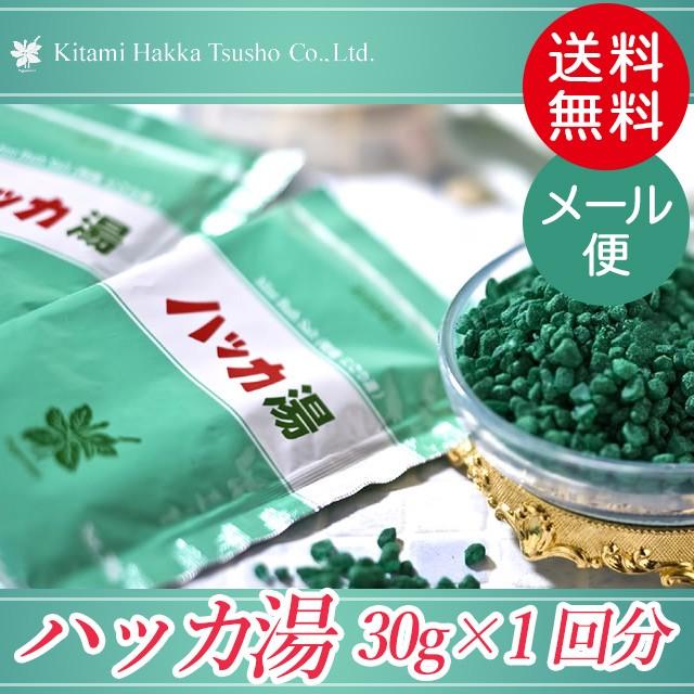 【メール便/送料無料】北見ハッカ通商 ハッカ湯(3...