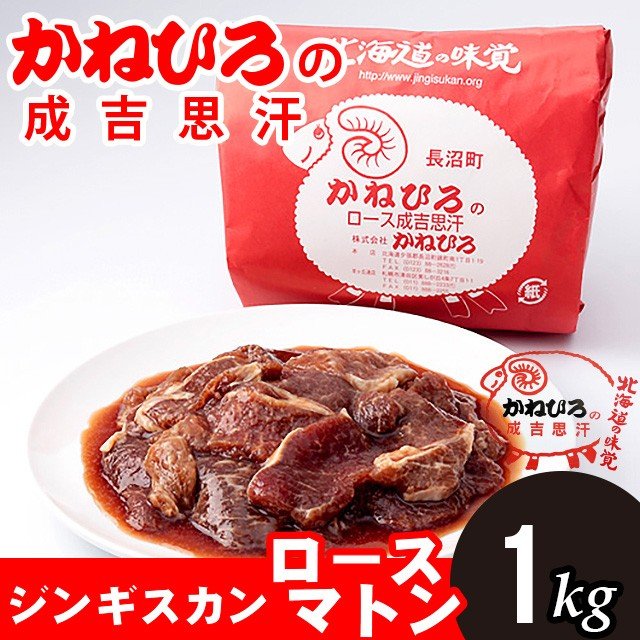 お中元 ギフト お肉【長沼本店直送】かねひろジン...
