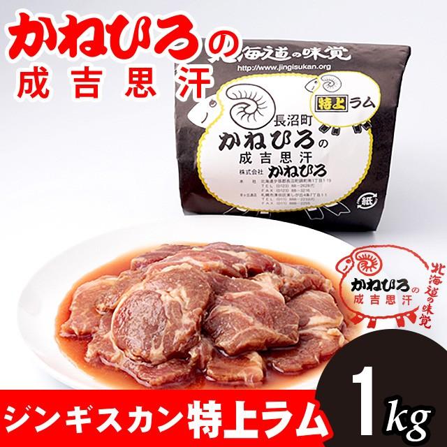 ギフト お肉【長沼本店直送】 かねひろジンギスカン 特上ラム肉 1キロ / 特上 1.0kg 北海道産 じんぎすかん ラム肉 味付き 味付け