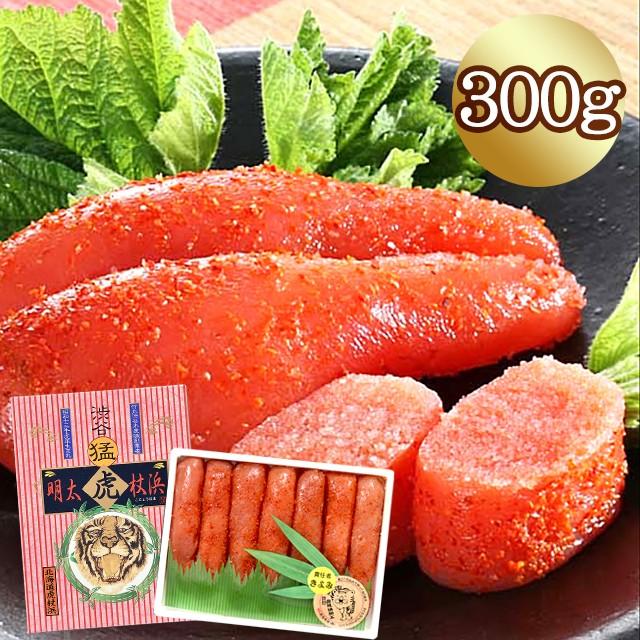 敬老の日 ギフト 送料無料 北海道産 虎杖浜辛子明太子(300g)/ 海鮮 魚卵 たらこ 化粧箱入り 詰め合わせ 内祝い