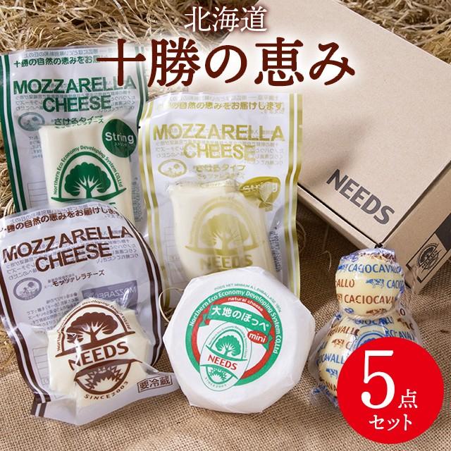 ギフト チーズ 送料無料 北海道 チーズ工房 NEEDS...