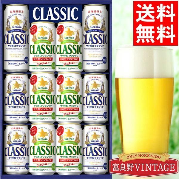 今季出荷開始中! ビール ギフト【数量限定/北海...