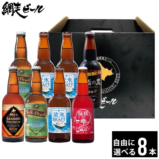 敬老の日 ギフト 送料無料 網走ビール 自由に選べる8本セット / 北海道 お酒 ビールセット セット クラフトビール