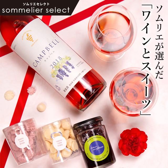 ギフト ワイン 送料無料 ソムリエセレクト 十勝ワイン「キャンベル」とワインに合うノースファームストックのお菓子ギフト / スイーツ ス