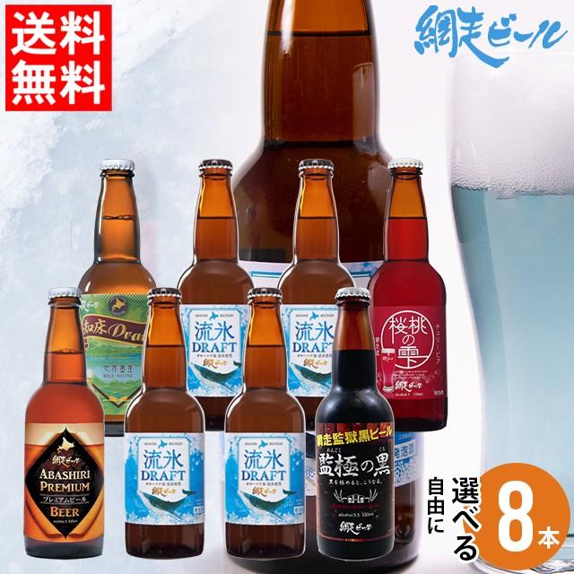 父の日 ビール ギフト 送料無料  網走ビール 自由に選べる8本セット / 北海道 お酒 ビールセット セット クラフトビール ご当地ビール イ
