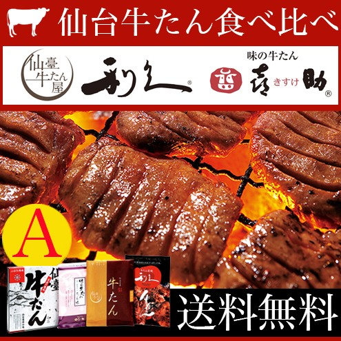 お中元 ギフト のしOK 肉 送料無料 仙臺牛たん屋 ...