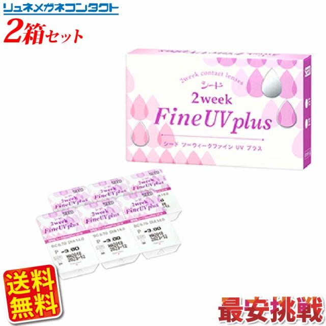 【送料無料】シード2ウィークファインUV plus【2箱セット】2week紫外線クリアコンタクトコンタクトレンズUVカット