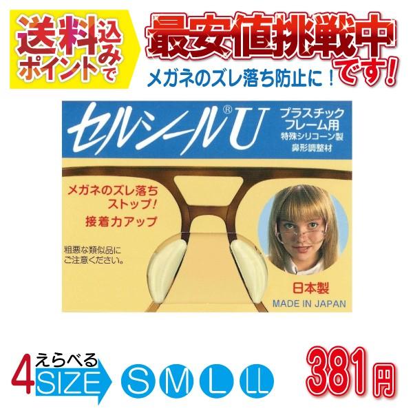 セルシールU1ペアS〜LLサイズまで【鼻あて部分が...