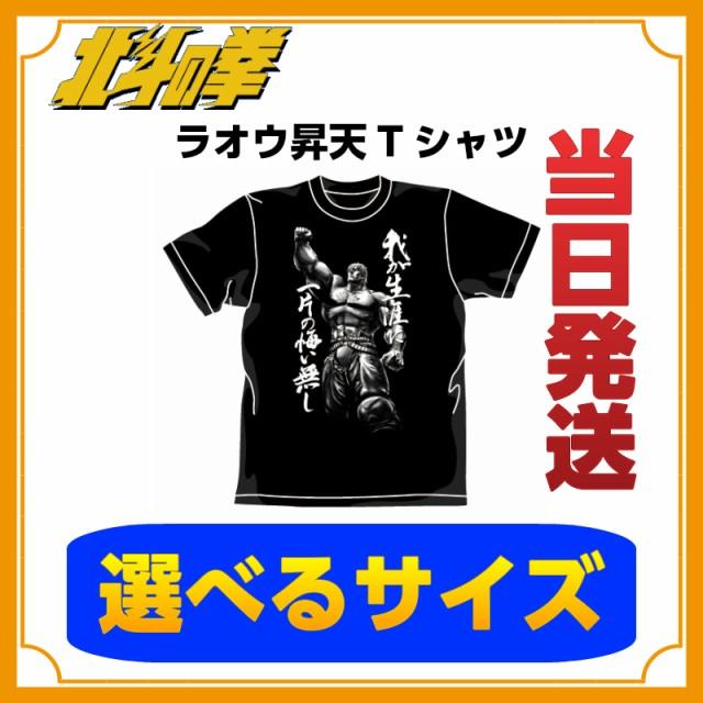 北斗の拳 ラオウ昇天Tシャツ BLACK ブラック CO...