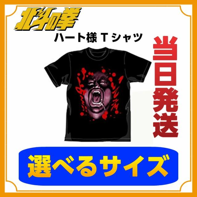北斗の拳 ハート様 Tシャツ BLACK ブラック 黒 ...