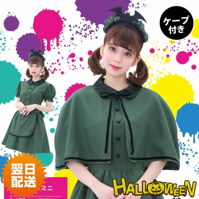 洋館メイド ミニ コスプレ コスチューム 衣装 緑 ...