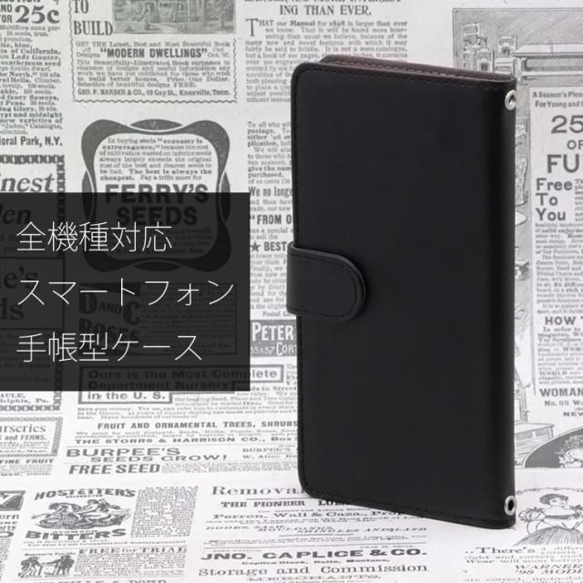 メール便送料無料 全機種対応 AQUOS 手帳型 ケー...