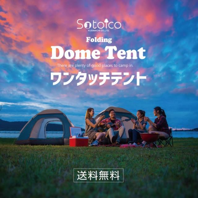 アウトドア キャンプ テント 用品 ワンタッチテン...