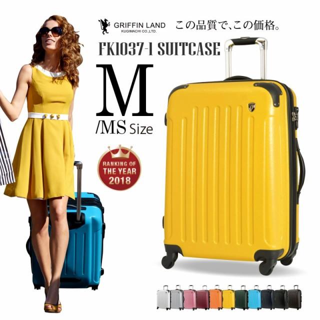 キャリーケース キャリーバッグ スーツケース Mサイズ MSサイズ 送料無料 中型 バッグ ハード ファスナータイプ エンボス