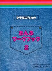 <楽譜>【サーベル社】小学生のためのおんぷワー...