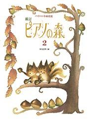 <楽譜>【学研】新訂 ピアノの森 2