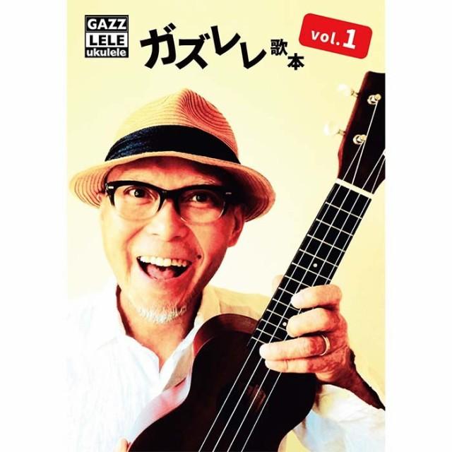 ガズレレ歌本 Vol.1