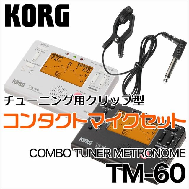 KORG/チューナーメトロノームマイクセット TM-60+...