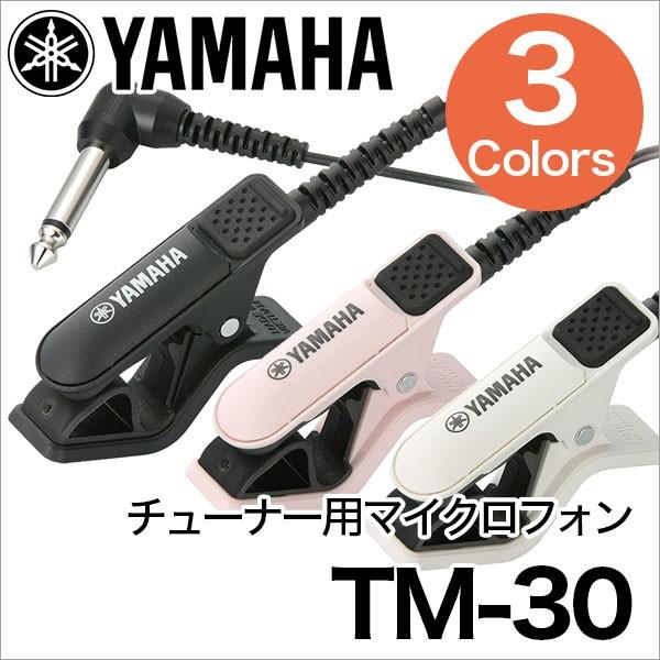 YAMAHA/チューナー用マイクロフォン TM-30【メー...