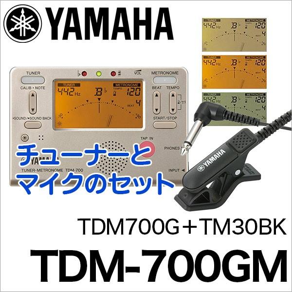YAMAHA/チューナーメトロノーム TDM-700GM マイク...