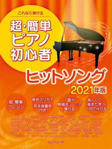<楽譜>【デプロ】これなら弾ける  超・簡単ピ...