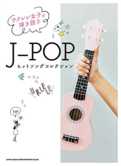 <楽譜>【シンコー】 ウクレレ女子の弾き語り J...