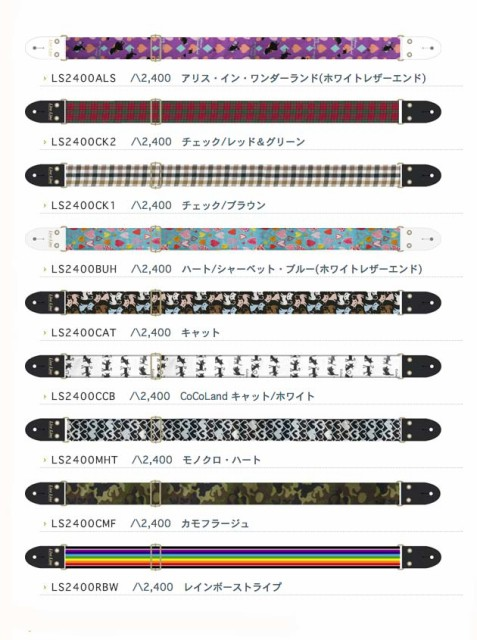 Live Line/ストラップ LS2400シリーズ /レザーエ...