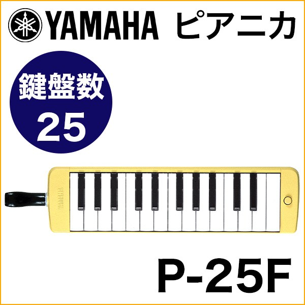 YAMAHA/ピアニカ P-25F(25鍵・イエロー)【ヤマ...