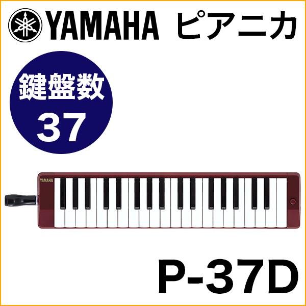 YAMAHA/ピアニカ P-37D(37鍵・マルーン)【ヤマ...