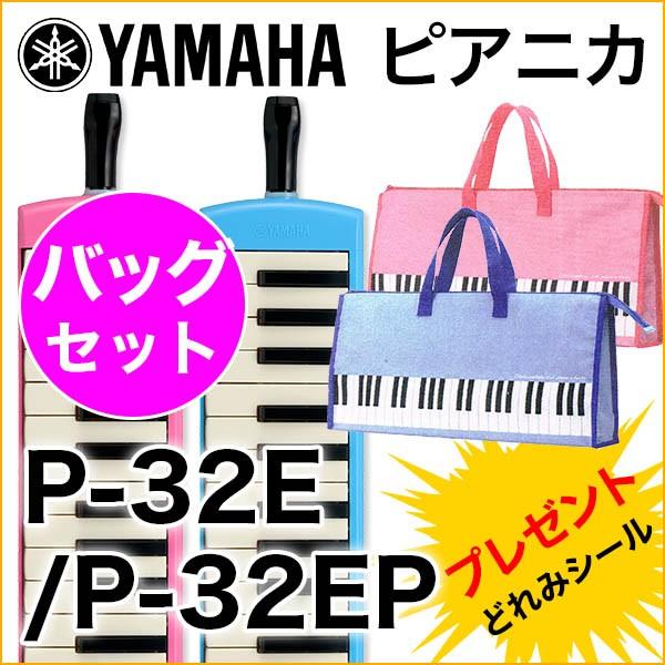 (P) YAMAHA/ピアニカ P-32E.P-32EP+ピアニカバッ...