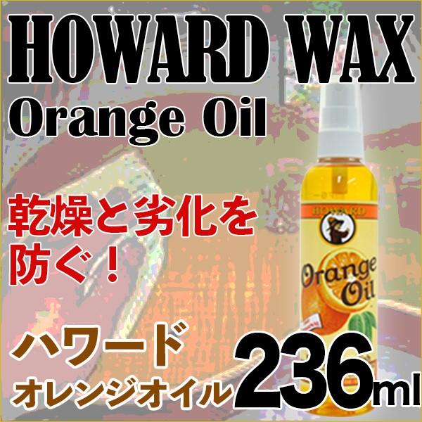 HOWARD/オレンジオイル Orange Oil 8oz (236ml)【...