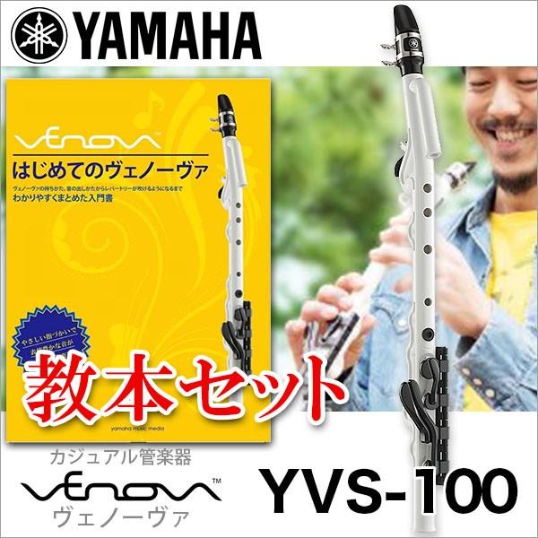 【送料無料】YAMAHA/カジュアル管楽器 ヴェノーヴ...