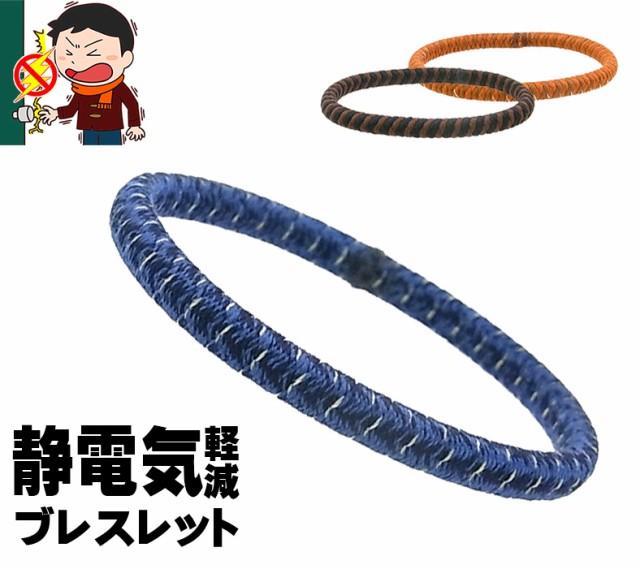 [定形外郵便発送] 日本製 静電気除去ブレスレット...