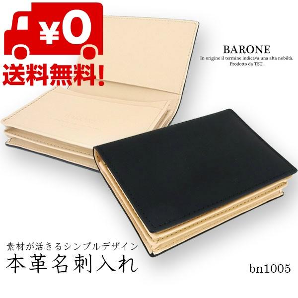 BARONEメンズ小物カードケース(黒)★良質でプレゼ...