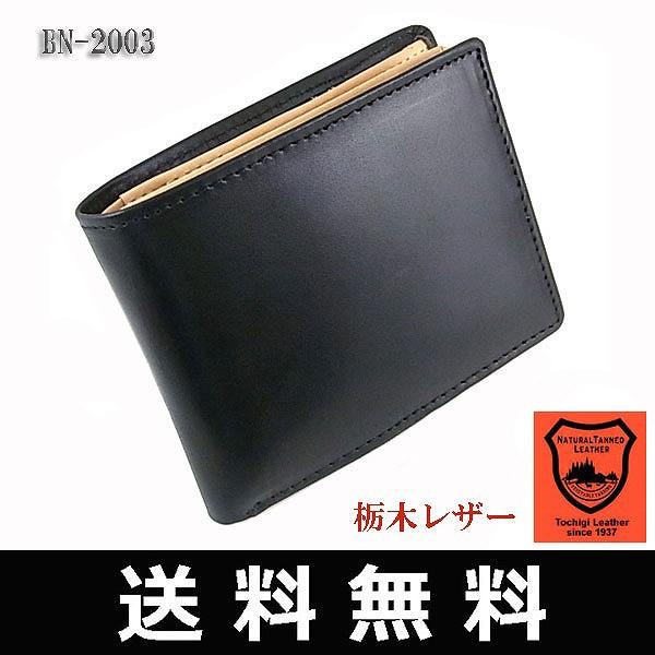 日本製皮革 栃木レザー 高品質二つ折財布 本革 ...
