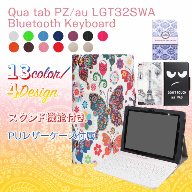 【送料無料】 Qua tab PZ au LGT32SWA / Qua tab ...