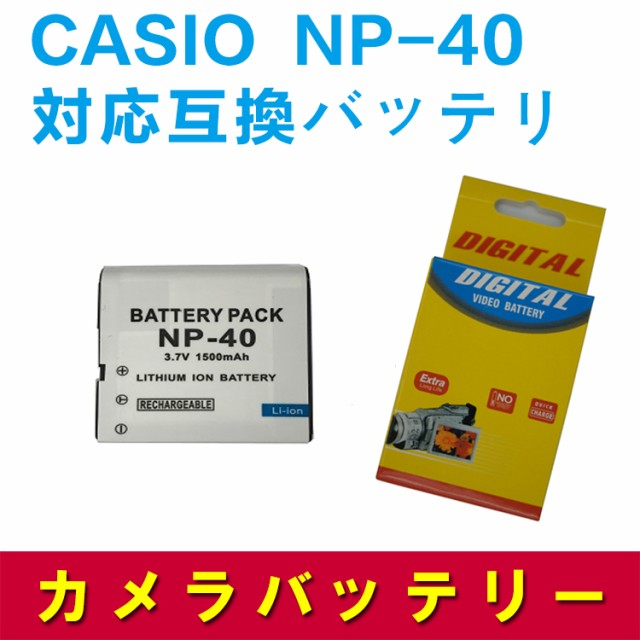 CASIO NP-40 対応互換バッテリー☆EX-Z250☆ EX-Z...