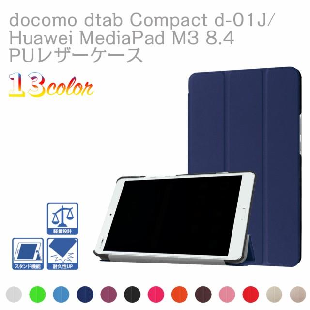 【送料無料】Huawei MediaPad M3 8.4/NTT docomo ...