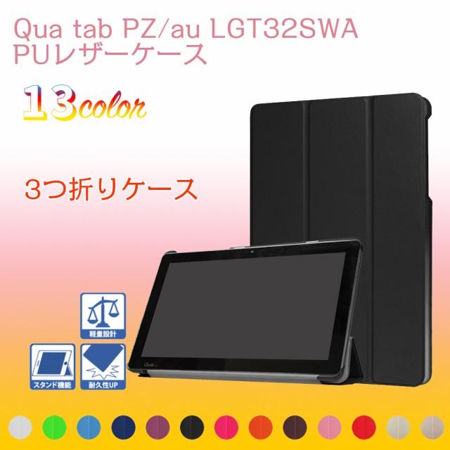 【送料無料】au Qua tab PZ LGT32SLA  /  LGT32SW...
