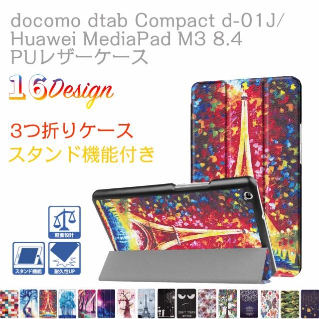 【送料無料】 docomo dtab Compact d-01J/Huawei ...