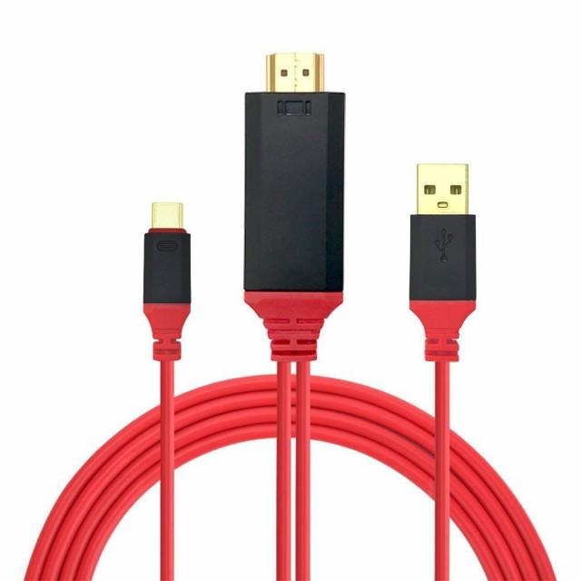 【送料無料】USB type-C to HDMIケーブル 2m 変換...