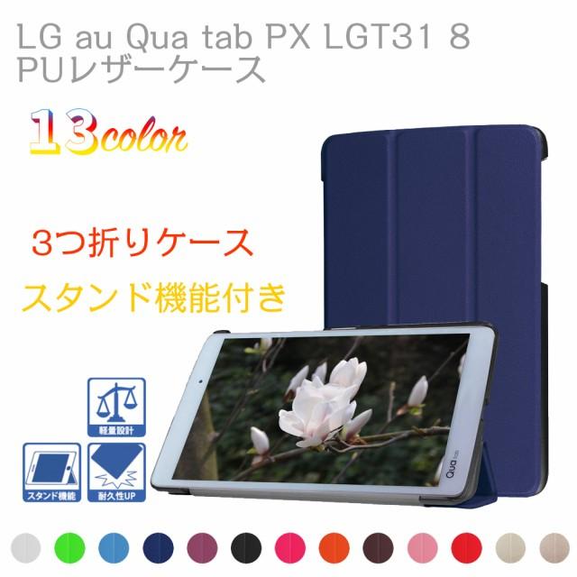 【送料無料】 Qua tab PX LGT31 LG au 8インチタ...
