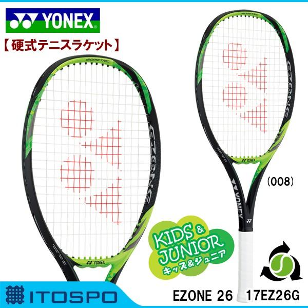 ジュニアテニスラケット 硬式 ヨネックス Eゾーン...